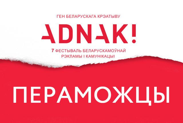 Пераможцы Сёмага фестывалю беларускамоўнай рэкламы і камунікацыі aDNaK!